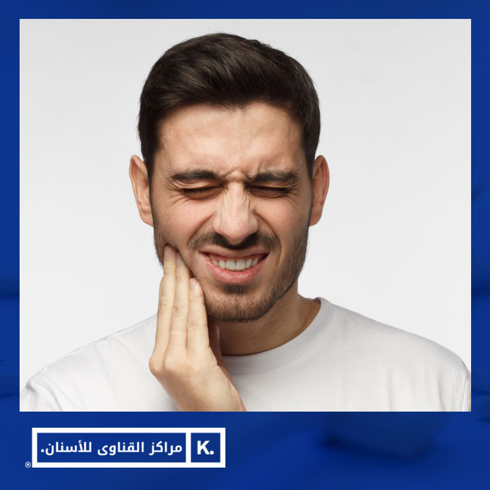 وجع الاسنان