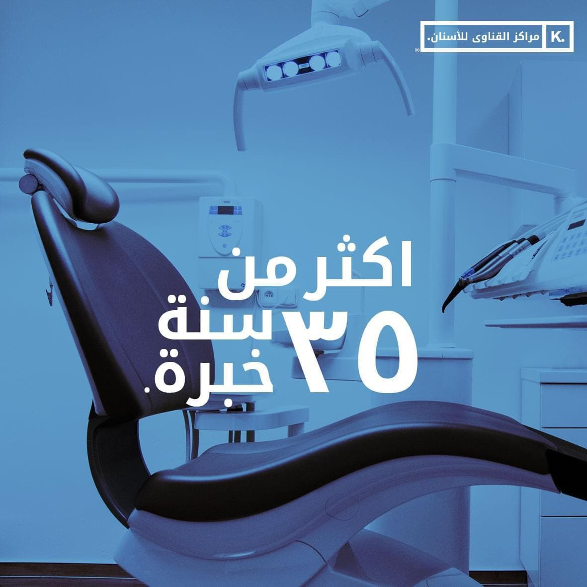 لماذا مركز القناوي لطب الأسنان ؟